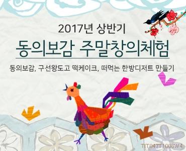 2017년 동의보감 주말창의체험(상반기)