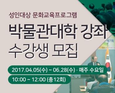 박물관대학 04.05~06.28, 12회 강좌