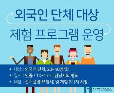 외국인 단체 대상 체험프로그램 운영