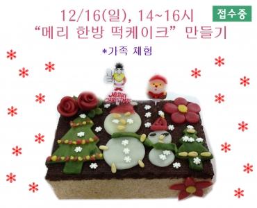 12.17 메리한방떡케이크