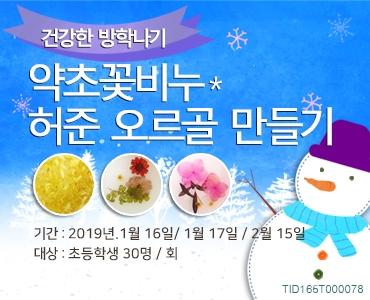2019년 < 건강한 방학나기 > 시행 교육프로그램