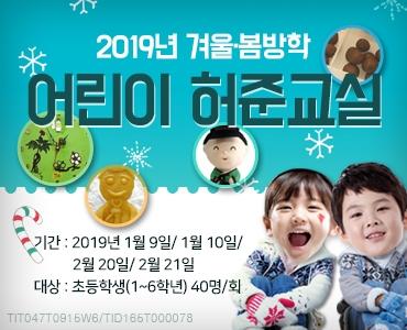 2019년 겨울, 봄방학 < 어린이 허준교실 >  시행