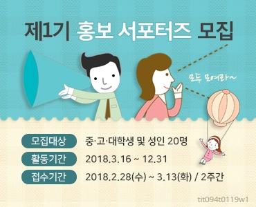 [중,고,대, 성인] 제1기 홍보 서포터즈 모집