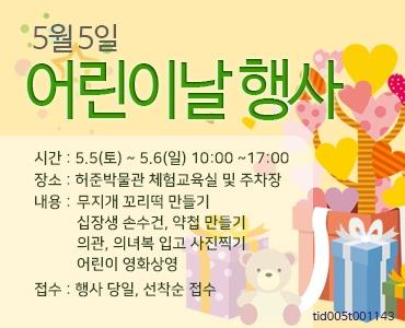5.5어린이날 행사