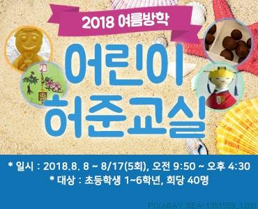 2018 여름방학 어린이허준교실