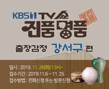 KBS TV쇼 진품명품 출장 감정 개최