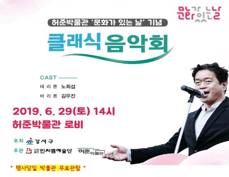 [허준박물관] 문화가있는 날 클래식 음악회 개최(6/29, 토, 14시~), 자세한 내용은 첨부파일을 확인해주세요.