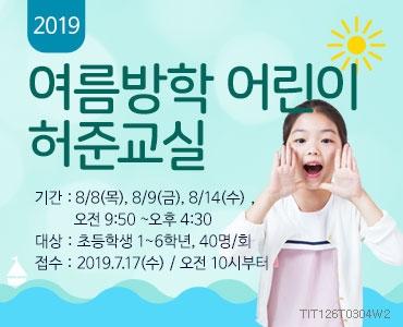 2019년 여름방학 어린이 허준교실