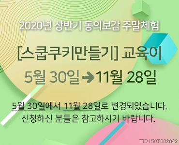 2020년 상반기 동의보감 주말체험 프로그램